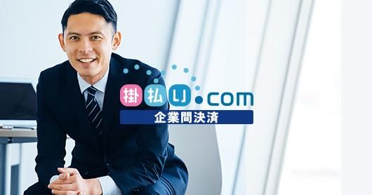 「後払い.com for B2B」の導入をご検討の企業様