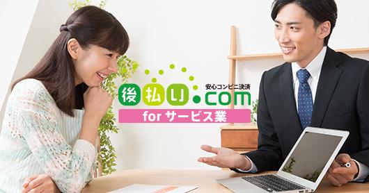 「後払い.com for サービス業」の導入をご検討の企業様