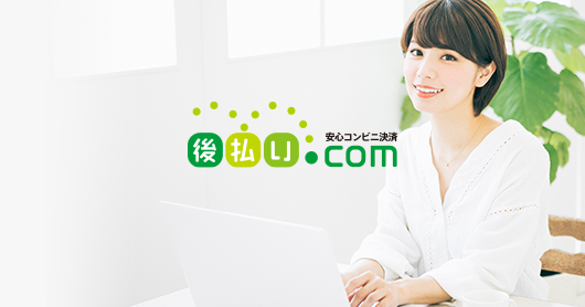 EC・通販向け 後払い.com